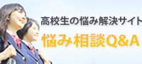 悩みQ&A